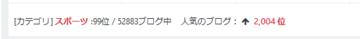 screenshot-blog.seesaa.jp-2019.06.29-23-50-50.png